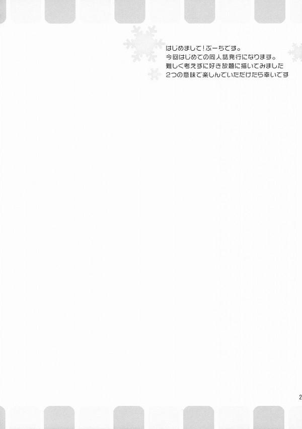 【咲-Saki- エロ同人・エロ漫画】巨乳で肉厚のデカ尻和ちゃんが複数のチンポを物ともせずセクロス奮闘しちゃってるよww 02