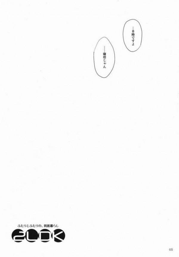 【家庭教師ヒットマンREBORN! エロ同人・エロ漫画】女体化したスクアーロが朝からザンザスと盛ってファック~wwww 03