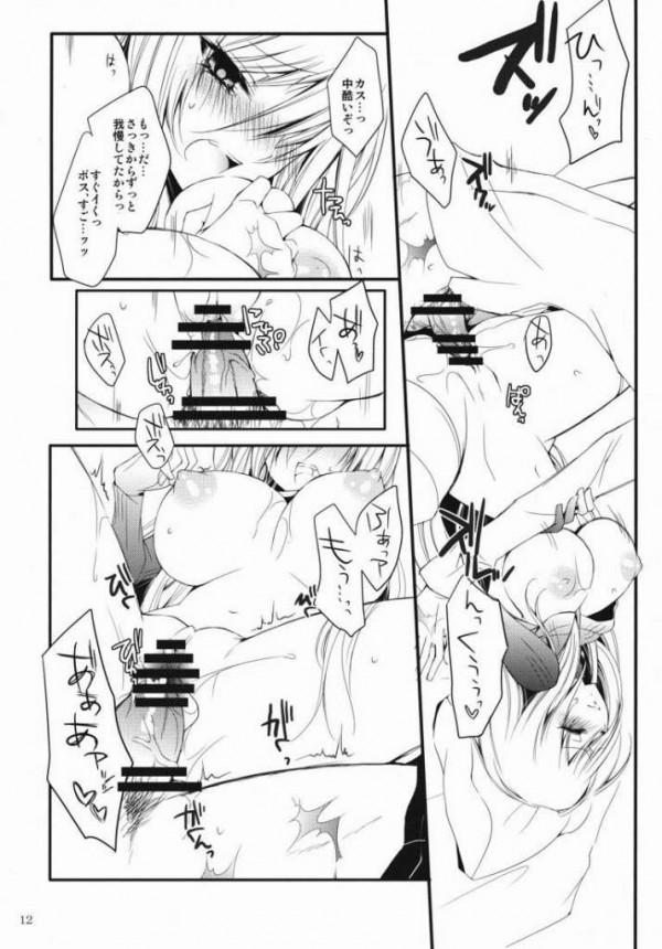 【家庭教師ヒットマンREBORN! エロ同人・エロ漫画】女体化したスクアーロが朝からザンザスと盛ってファック~wwww 10