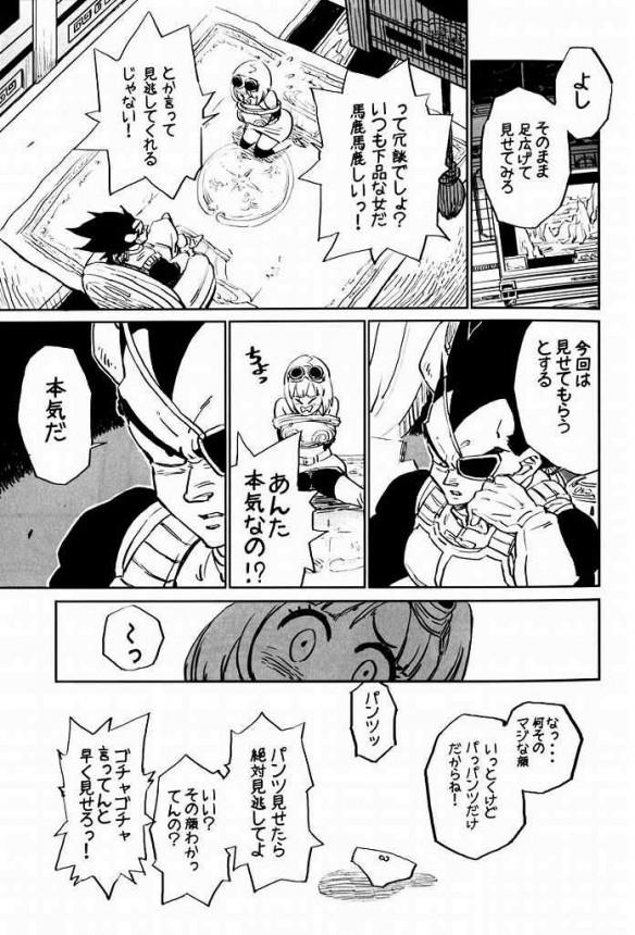 【ドラゴンボール エロ同人・エロ漫画】盗賊ブルマがベジータに捕まり乳とパンツ見せてエロい事しちゃってるよwwwwwwww 006