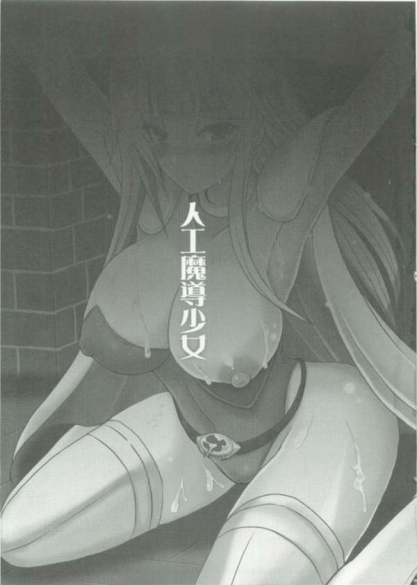 【ファイナルファンタジーシリーズ エロ同人・エロ漫画】裏切り者として拘束されたセリスが部下に犯され陵辱されちゃってるww 02