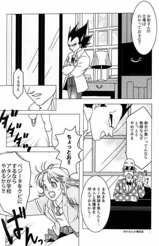 【ドラゴンボール エロ同人・エロ漫画】盗賊ブルマがベジータに捕まり乳とパンツ見せてエロい事しちゃってるよwwwwwwww 031