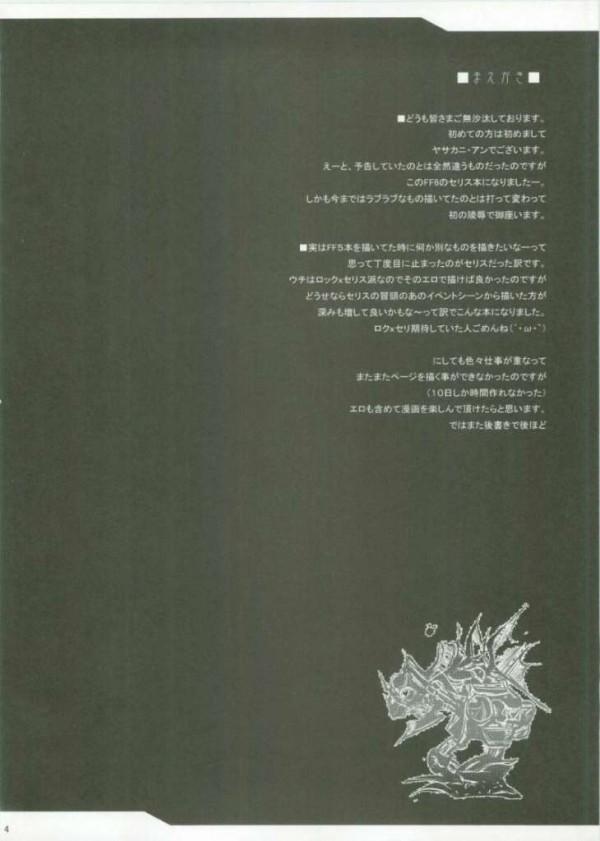 【ファイナルファンタジーシリーズ エロ同人・エロ漫画】裏切り者として拘束されたセリスが部下に犯され陵辱されちゃってるww 03