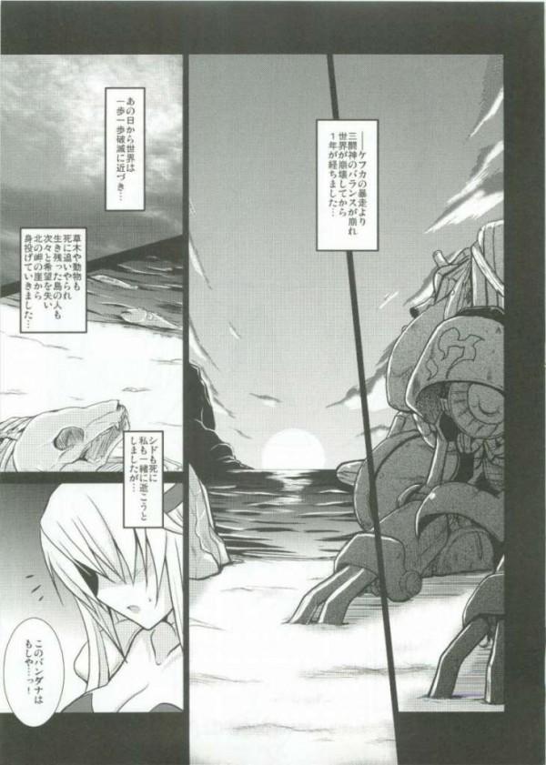 【ファイナルファンタジーシリーズ エロ同人・エロ漫画】裏切り者として拘束されたセリスが部下に犯され陵辱されちゃってるww 04