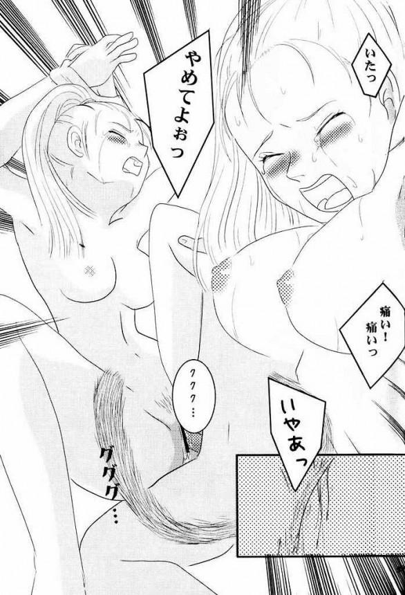 【ドラゴンボール エロ同人・エロ漫画】盗賊ブルマがベジータに捕まり乳とパンツ見せてエロい事しちゃってるよwwwwwwww 064