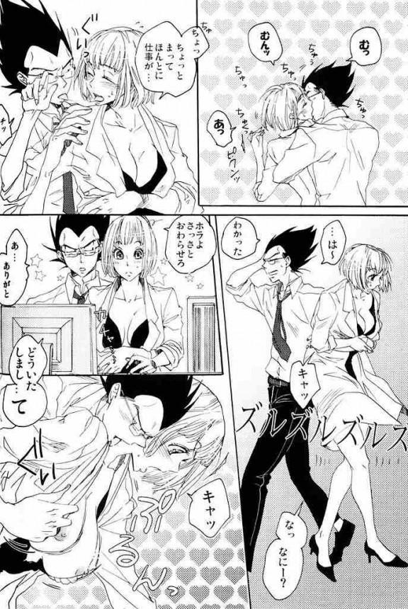 【ドラゴンボール エロ同人・エロ漫画】盗賊ブルマがベジータに捕まり乳とパンツ見せてエロい事しちゃってるよwwwwwwww 075