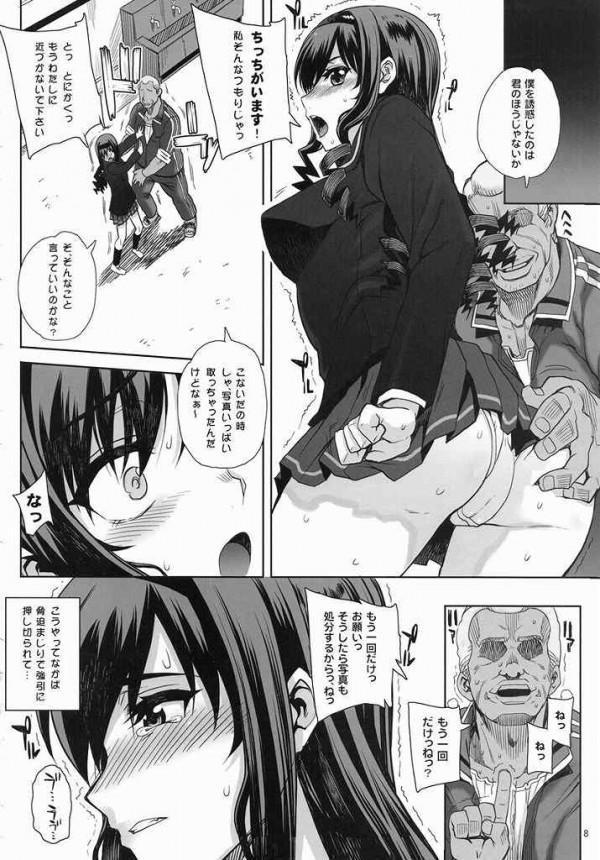 【アマガミ エロ同人・エロ漫画】中年に好かれるハルカが用務員のおじさんに睡姦されふしだらなペットにされちゃったよwwww 08
