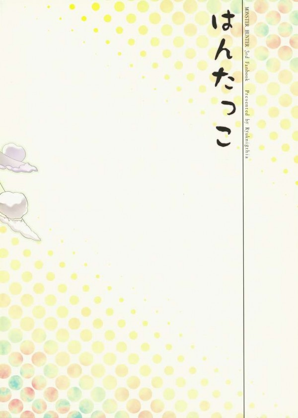 【モンスターハンター エロ同人・エロ漫画】気絶しているうちにどさくさ紛れでエロい事してたら出来心でつるまんHしちゃったw 27