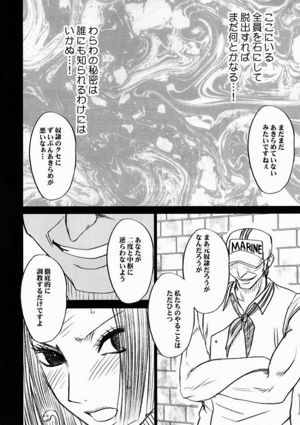 ハンコック エロ 漫画 ワンピース