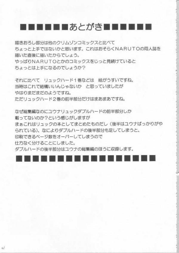 暗影総集編_138