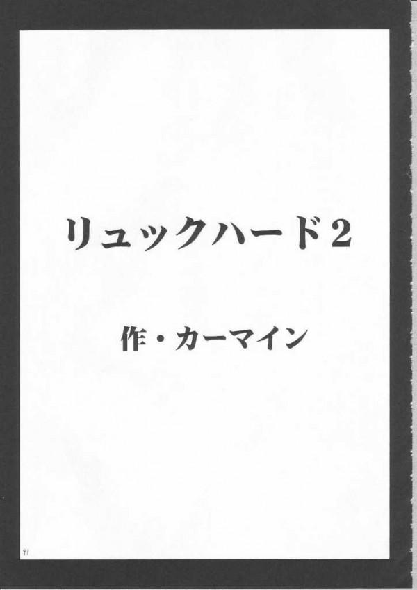 暗影総集編_090