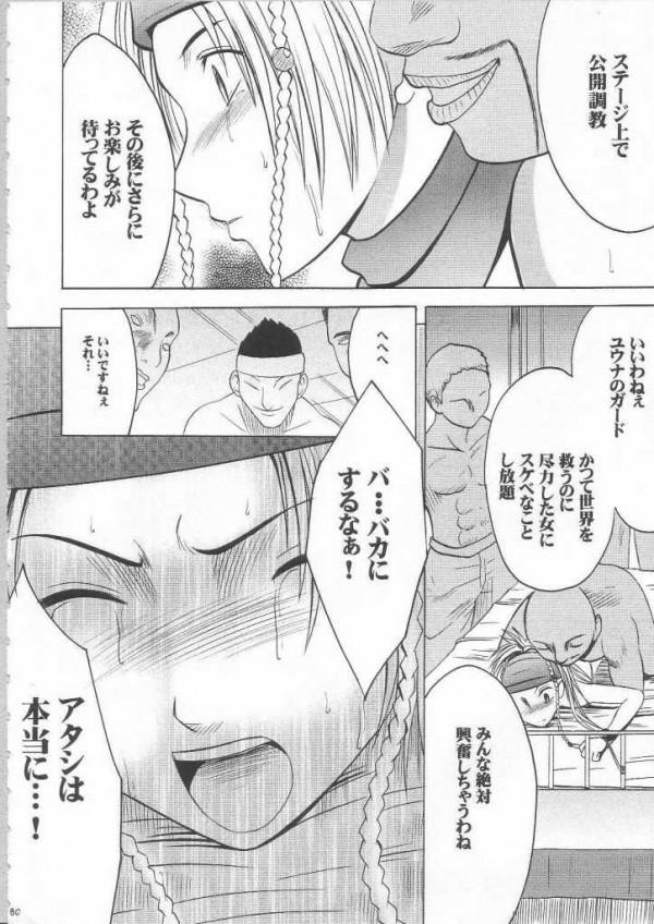 暗影総集編_079