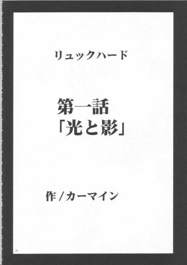 暗影総集編_011