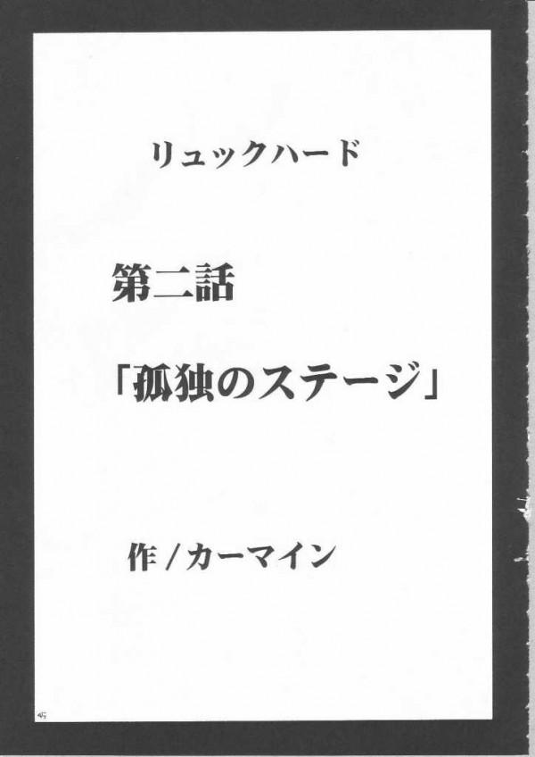 暗影総集編_044