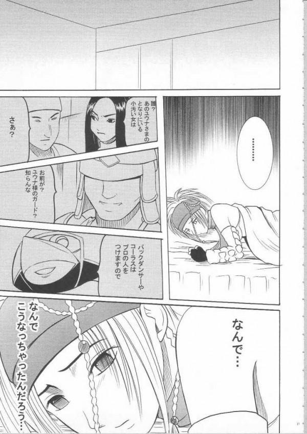 暗影総集編_010