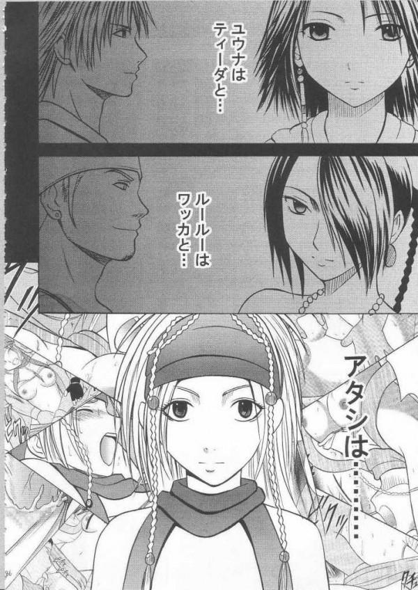 暗影総集編_085