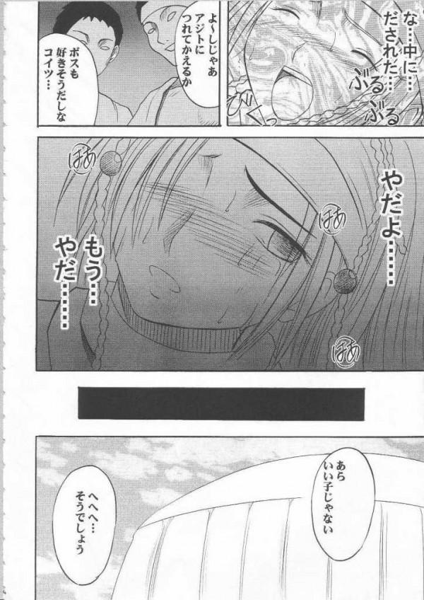 暗影総集編_053