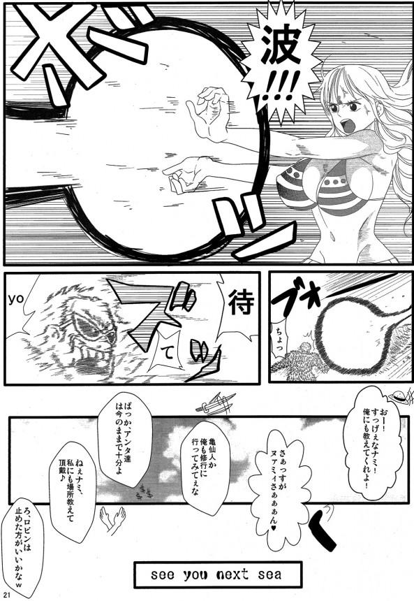ナミさんがナイスバディを使って亀爺さんにカメハメ破を教えてもらうwww亀爺さんのチンポすげええええええええwwwwwww【ONE PIECE(ワンピース) エロ同人・エロ漫画】 020