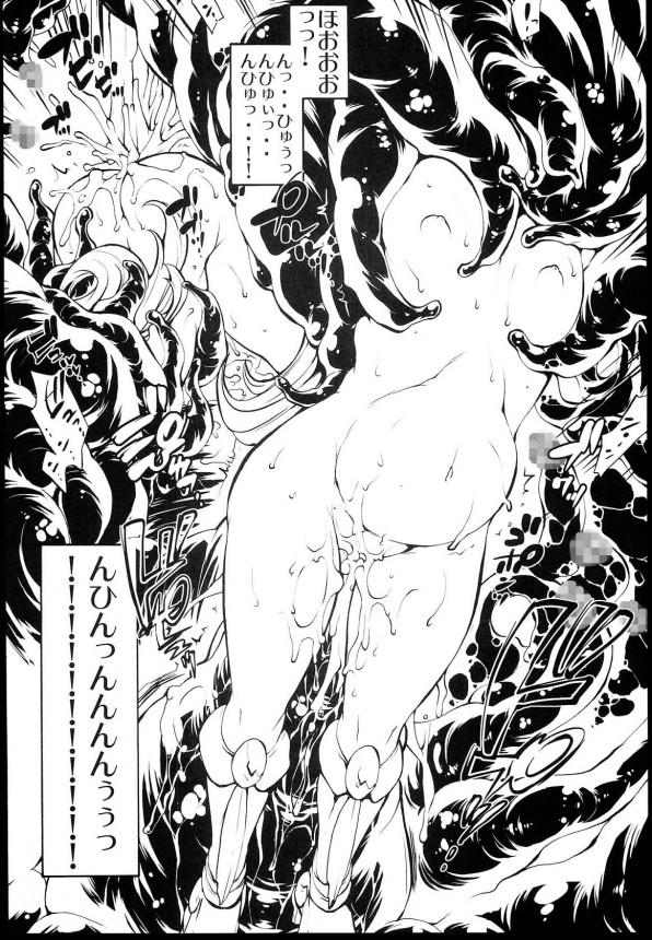 キャロン王女は触手に犯され続けて性奴隷・肉穴人形となって生きていくのだwwwwはっはっはー【くりいむレモンシリーズ エロ同人・エロ漫画】 t_020