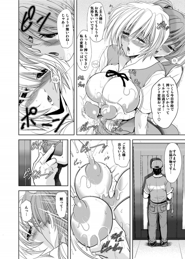 018_wokaerinasai0018