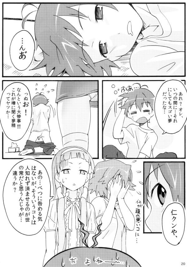 020_Kurara_Box_020