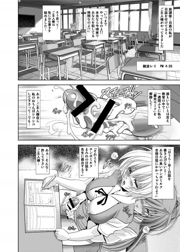 036_wokaerinasai0036