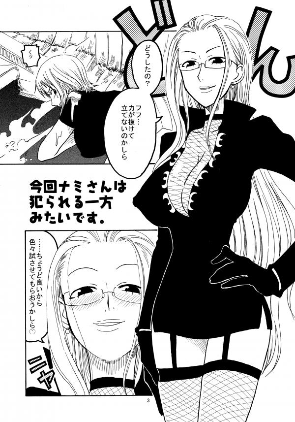 Nami_no_Ura_Koukai_Nisshi_04