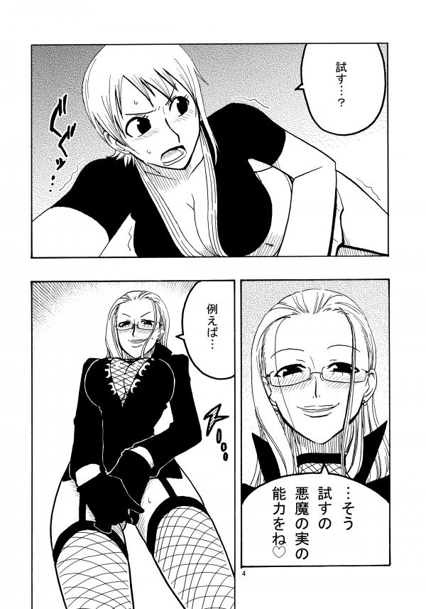 Nami_no_Ura_Koukai_Nisshi_05