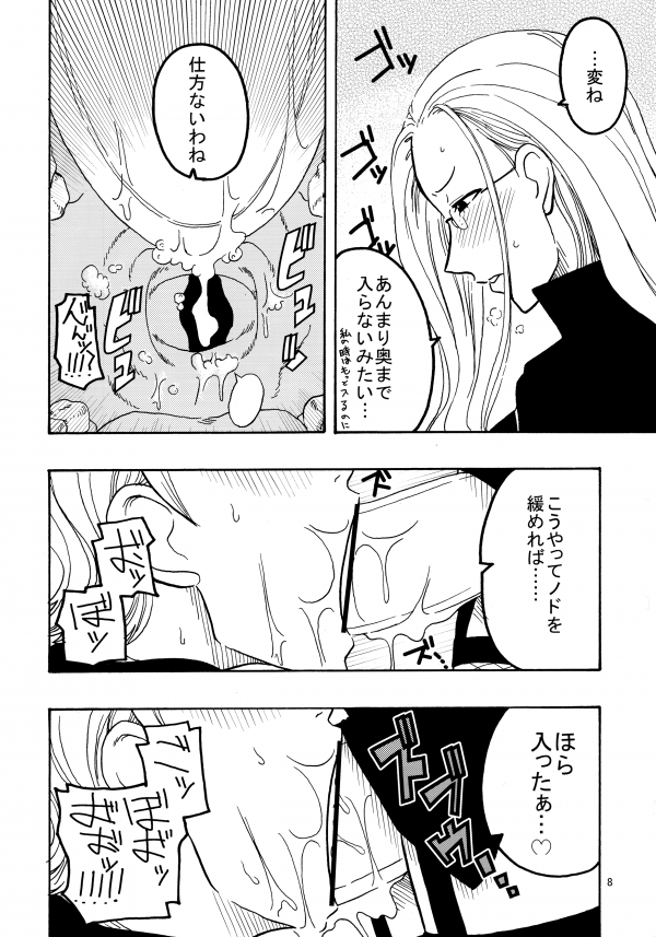 Nami_no_Ura_Koukai_Nisshi_09