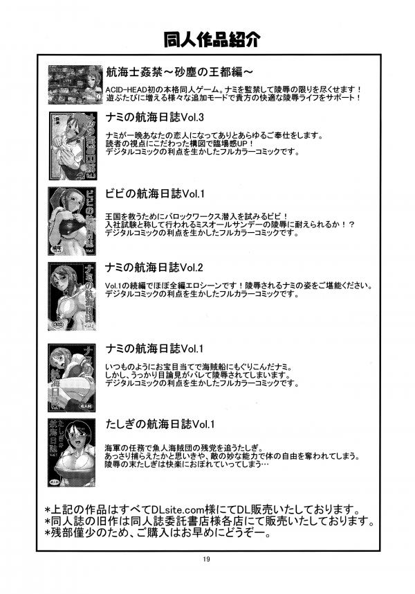 Nami_no_Ura_Koukai_Nisshi_20