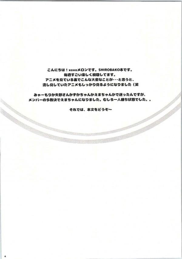 勉強熱心な安原絵麻がエッチな原画を描くため、高梨太郎とセックスして身体で学習しちゃうよ~【SHIROBAKO エロ同人誌・エロ漫画】 003