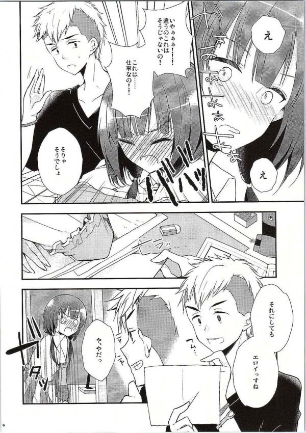 勉強熱心な安原絵麻がエッチな原画を描くため、高梨太郎とセックスして身体で学習しちゃうよ~【SHIROBAKO エロ同人誌・エロ漫画】 005