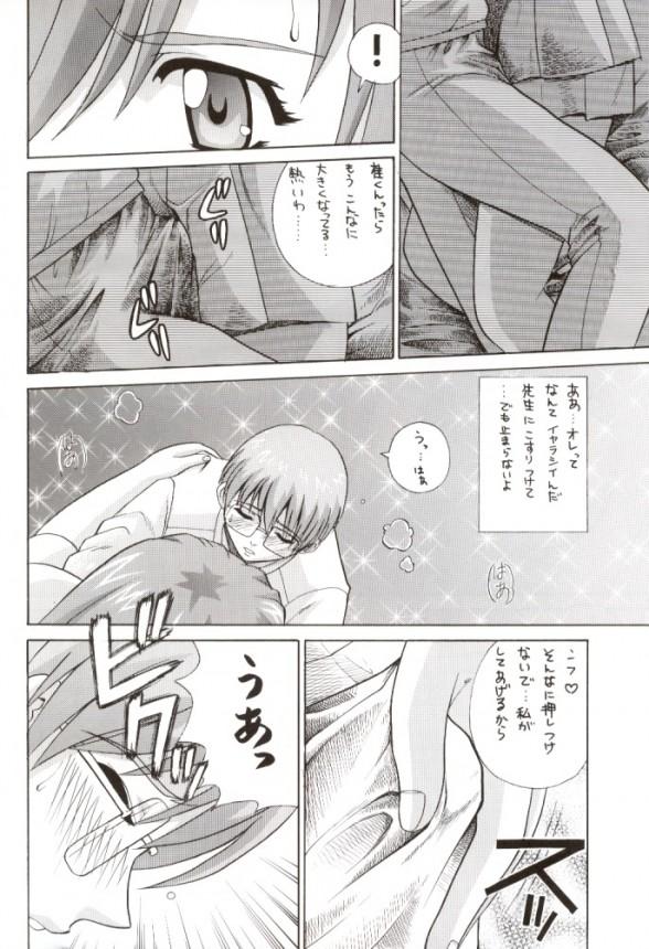 005_Erotic_Teacher_07