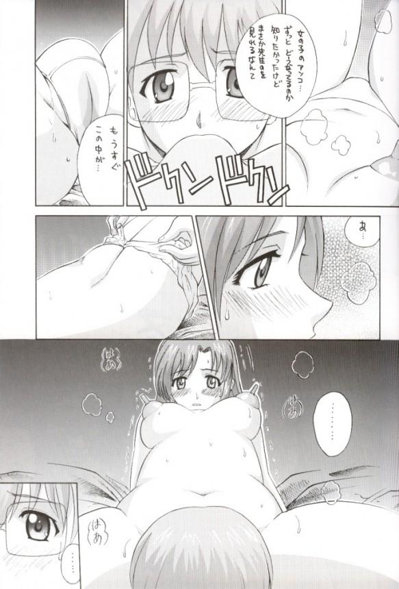014_Erotic_Teacher_16