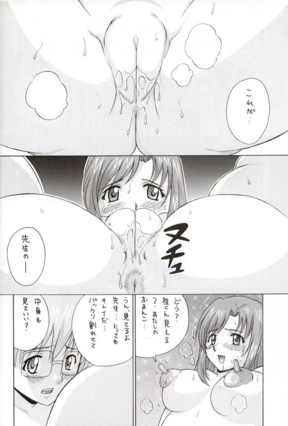 015_Erotic_Teacher_17