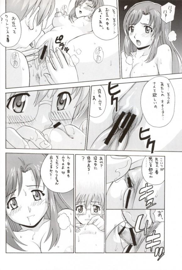 017_Erotic_Teacher_19