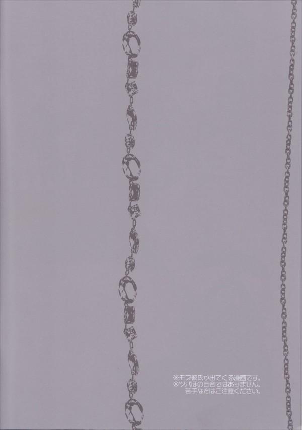 【ラブライブ! エロ同人】ほのかわいいJK高坂穂乃果の目の前で彼氏のPが綺羅ツバサに…【無料 エロ漫画】_003