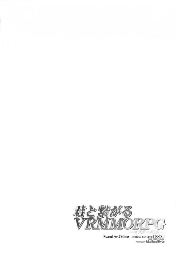 【SAO エロ漫画・エロ同人誌】ちっぱい美女の篠崎里香が桐ヶ谷和人痴女って受け入れハメちゃう展開ww戸惑いつつおっぱいもんで手マンでアクメ・・エッチな気分になってきて生チンポ膣内挿入・・処女マンコ突きまくって膣内果て中出し射精ww 003_02