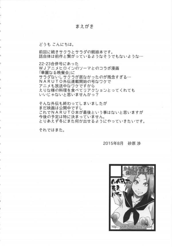 【NARUTO エロ同人】うずまきナルトと母娘丼エッチしてパパに向けてハメ撮りしちゃってるw【無料 エロ漫画】_003_konohadonokawari_004