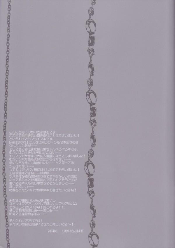 【ラブライブ! エロ同人】ほのかわいいJK高坂穂乃果の目の前で彼氏のPが綺羅ツバサに…【無料 エロ漫画】_020
