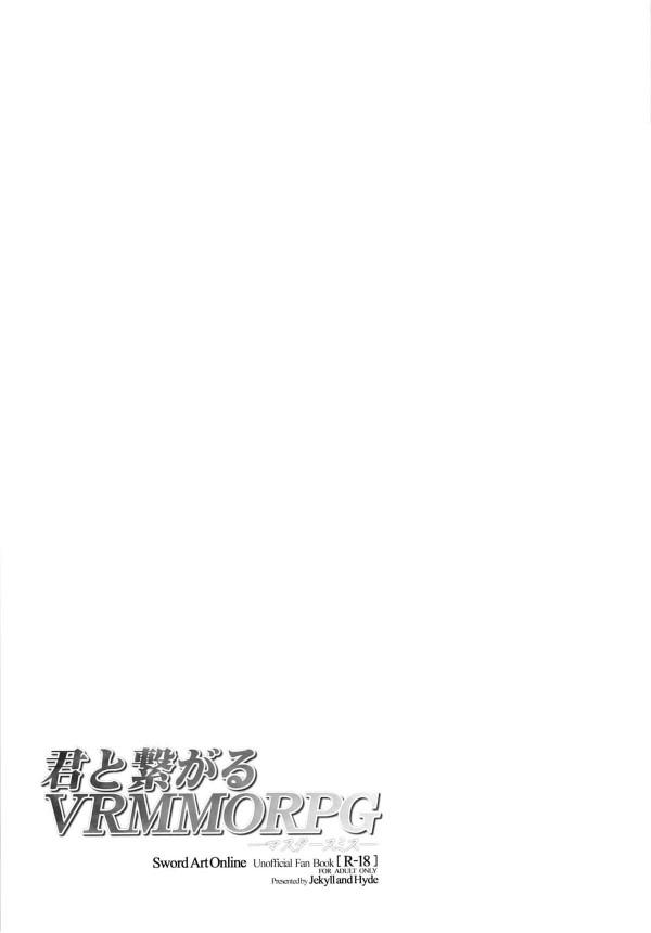 【SAO エロ漫画・エロ同人誌】ちっぱい美女の篠崎里香が桐ヶ谷和人痴女って受け入れハメちゃう展開ww戸惑いつつおっぱいもんで手マンでアクメ・・エッチな気分になってきて生チンポ膣内挿入・・処女マンコ突きまくって膣内果て中出し射精ww 024_23
