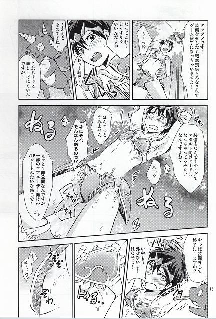 触手 bl エロ 漫画