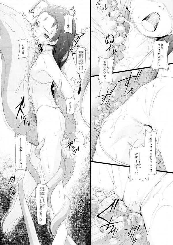 【ゼノギアス エロ同人】囚われの身のゼファーが触手の餌食になってつるぺた貧乳ボディを陵辱されちゃってるよw【無料 エロ漫画】_img006