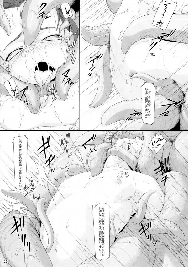 【ゼノギアス エロ同人】囚われの身のゼファーが触手の餌食になってつるぺた貧乳ボディを陵辱されちゃってるよw【無料 エロ漫画】_img022
