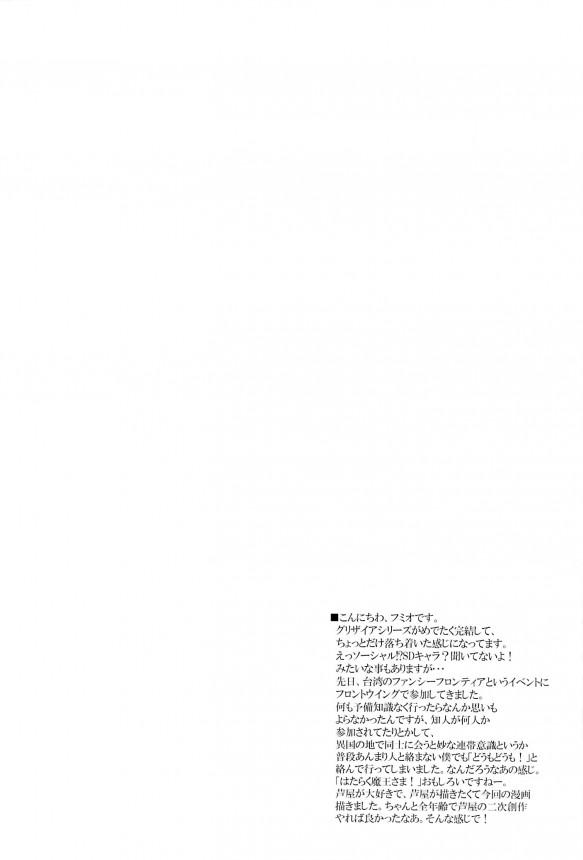 バイト中に巨乳JKの佐々木千穂が芦屋四郎に騎乗位でチンコハメさせてエロエロセックスしちゃってるンゴwww【はたらく魔王さま! エロ漫画・エロ同人誌】 03_02