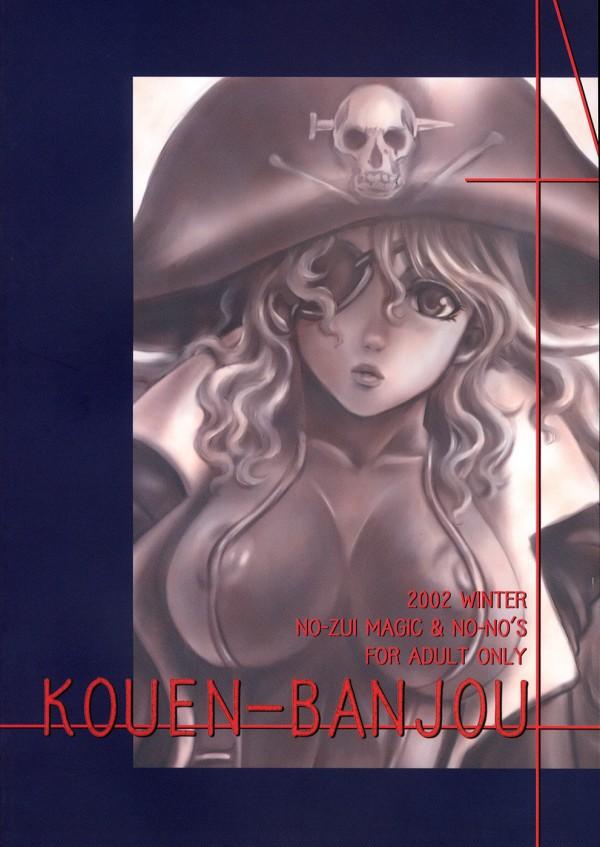 変態痴女な女海賊船長が捕らえた男達にパイパンマンコにチンコ入れさせてピストン毎分120回以上要求してるぞー!! 058