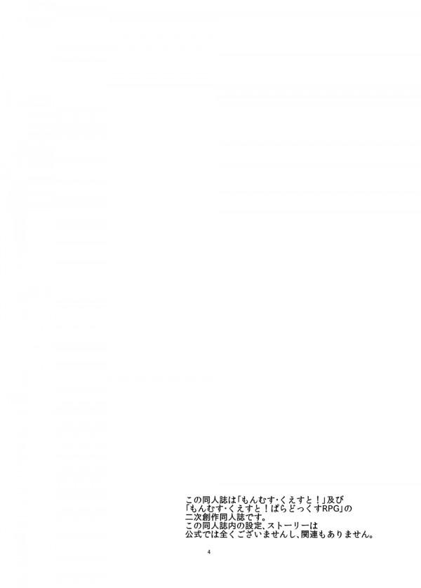 ソニアに拘束されたルカが逆レイプでパイパンマンコにチンコハメさせられておねショタSEXしてるよ~ww【もんむす・くえすと! エロ漫画・エロ同人誌】 pn005