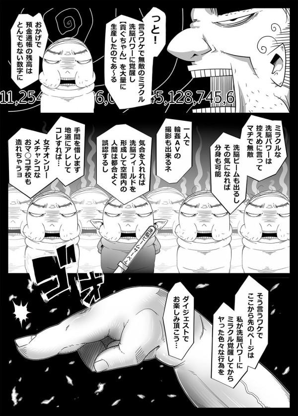 桐ヶ谷直葉が中出し陵辱で肉体改造されて性奴隷肉便器になってる~wwww【よろず エロ漫画・エロ同人誌】 pn006
