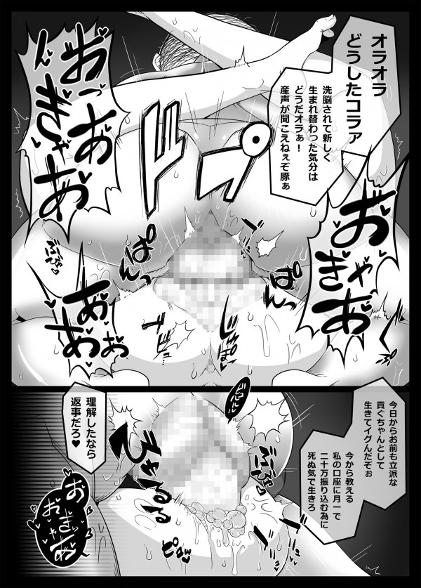 桐ヶ谷直葉が中出し陵辱で肉体改造されて性奴隷肉便器になってる~wwww【よろず エロ漫画・エロ同人誌】 pn033