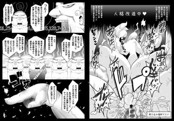 桐ヶ谷直葉が中出し陵辱で肉体改造されて性奴隷肉便器になってる~wwww【よろず エロ漫画・エロ同人誌】 pn045